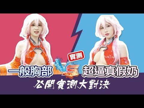 【淘寶好物】開箱!一般胸部vs超逼真假奶實測!!