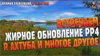 Обзор обновления. Новый водоем р. Ахтуба. Новые снасти. Русская рыбалка 4