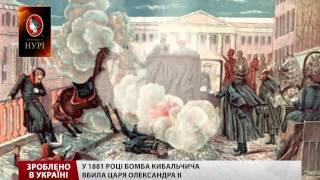 Зроблено в Україні. Кибальчич дере у Російській імперії винайшов дінаміт.