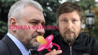 Фейкин идет в отказ