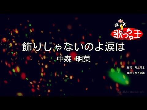 【カラオケ】飾りじゃないのよ涙は/中森 明菜