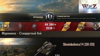 T71  Мал, да удал!  Мурованка – Стандартный бой  World of Tanks 0.9.14 WОT