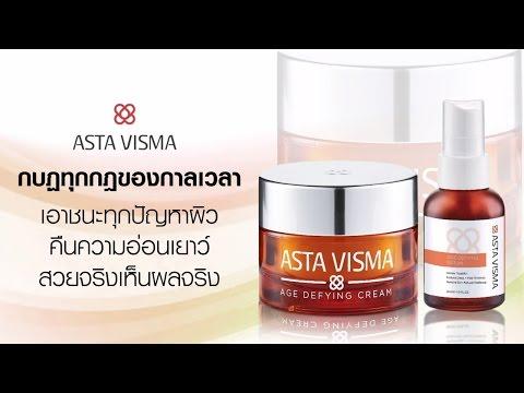 Asta Visma Age Defying Set ชุดผลิตภัณฑ์ลดเลือนริ้วรอย