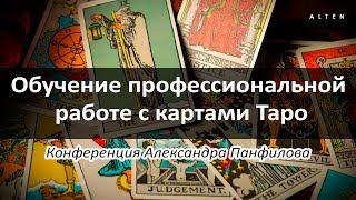 Конференция «Обучение профессиональной работе с картами Таро» с Александром Панфиловым / ALTEN