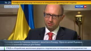 НОВОСТИ. Яценюк считает Украину полем битвы за светлое будущее