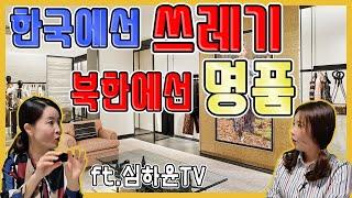 한국에선 쓰레기! 북한에선 명품! ft.심하윤TV