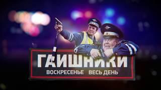 сериал ГАИШНИКИ на РЕН ТВ 13го и 20го августа  ВЕСЬ ДЕНЬ