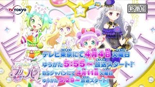 Watch Idol Time PriPara Anime Trailer/PV Online