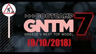 #GNTM Greece's Next Top Model 2018 - Ep 7 (9/10/2018)