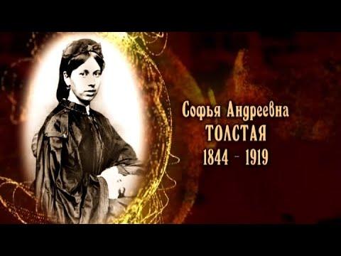 Женщины в русской истории - Софья Андреевна Толстая