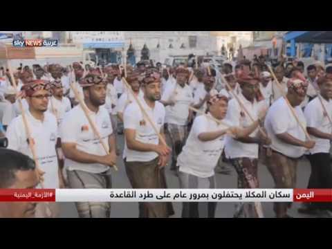 سكان المكلا يحتفلون بمرور عام على طرد القاعدة  - نشر قبل 7 ساعة