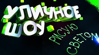 """Отдыхаем в Анапе #2 / Ночное шоу """"Рисую светом"""""""