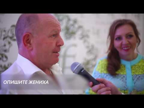 Интервью на свадьбе Игоря и Алины. Ведущий Антон Корольков