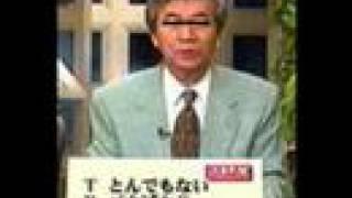【日本】 民主党の正体 【売却】 thumbnail