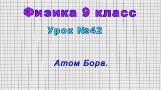 Физика 9 класс (Урок№42 - Атом Бора.)