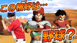 【SDBH公式】まさかの野球!?UVM8弾最新チャレンジミッションに挑戦!【スーパードラゴンボールヒーローズ】