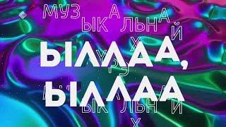 Ыллаа-ыллаа (25.05.20)