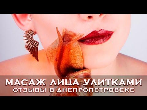 Массаж лица улитками ахатинами (отзывы, Днепропетровск)