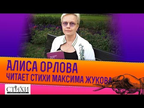 Поэт читает СТиХИ друга. Алиса Орлова и Максим Жуков