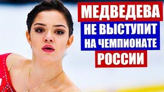 Евгения Медведева не выступит на чемпионате России по фигурному катанию