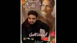 Shikwa Jawab-e-Shikwa | Complete mp3 Download