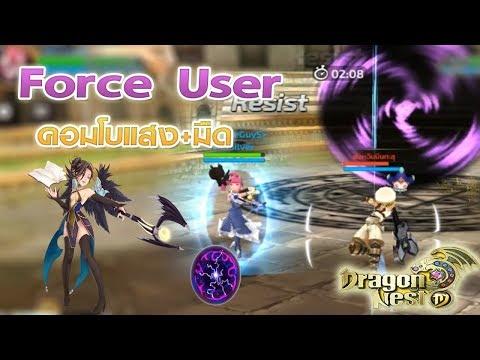 Dragon Nest M : EP66 Force User PVP2200-2300 เทคนิคเดินตี คอมโบ แสง+มืด!!!