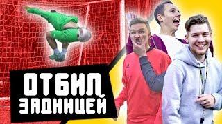 САМЫЙ ТУПОЙ ВРАТАРЬ ЮТЮБА // Герман, Ромарой, Федя, Саня Фифа, Клён