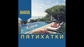 Экскурсия по курортному п. Пятихатки в Анапском районе,близко к морю и к Анапе, фото домов,