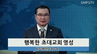 2021년 4월 11일 광명순복음교회 주일설교(하용달 …