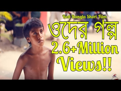 Bangla Short Film-Oder Golpo(ওদের গল্প)| Bangla Short Film, Heart Touching, Inspirational Short Film