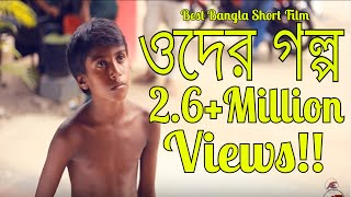 Bangla Short Film-Oder Golpo(ওদের গল্প)| Bangla Short Film, Heart Touching, Inspirational Short Film