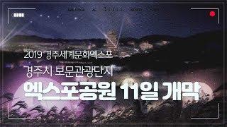 2019경주세계문화엑스포 경주시 경주시청 주낙영시장 1…
