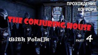 The Conjuring House - Часть 4 [Прохождение игры от FolzЫka]