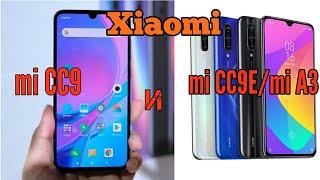 Xiaomi mi cc9/ cc9e/ mi A3 - смартфон который ты полюбишь!