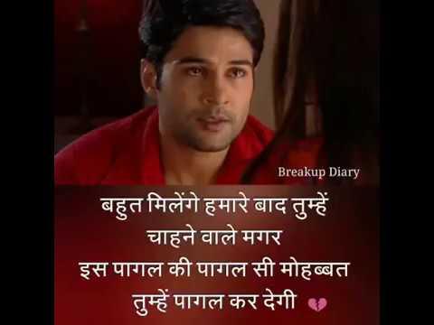 Breakup Sad Status ।। Breakup Ke Baad Ki Feeling With Shayari दिल टूटने के बाद कि फीलिंग दर्द शायरी।