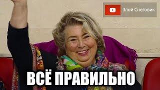 Татьяна Тарасова и ГЛУПЫЕ ФАНАТЫ Контрольные Прокаты 2019