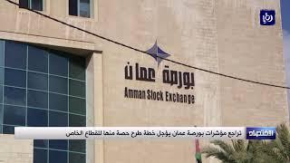 تراجع مؤشرات بورصة عمّان يؤجل خطة طرح حصة منها للقطاع الخاص - (27-11-2018)