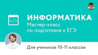 видео ЕГЭ по информатике 2017 | изменения, подготовка
