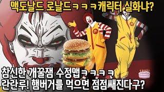 파오캐 1:4신수정맵 맥도날드 로날드 란란루!!