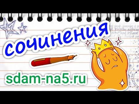 Сочинение Муму Тургенева (5 класс)