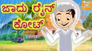ಜಾದು ರೈನ್ ಕೋಟ್ l Kannada Moral Stories for Kids l Kannada Fairy Tales l Toonkids Kannada