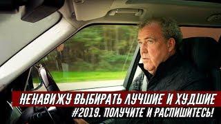 Кларксон. Итоги. Лучшие и Худшие Авто в 2019