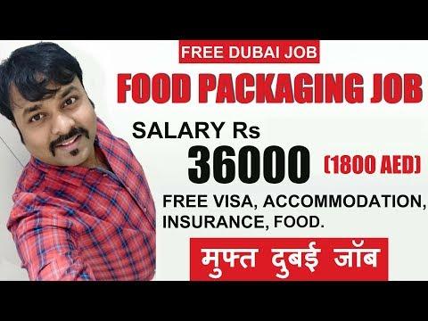Food Packaging Dubai Job 36000 Rs Salary | HINDI URDU | TECH GURU DUBAI JOBS