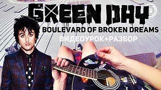Green Day - Boulevard of Broken Dreams (Видеоурок) Как играть на гитаре. Разбор