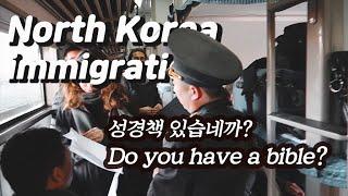 ?? How I enter North Korea 북한가는 기차에서 생긴 일  Episode 1