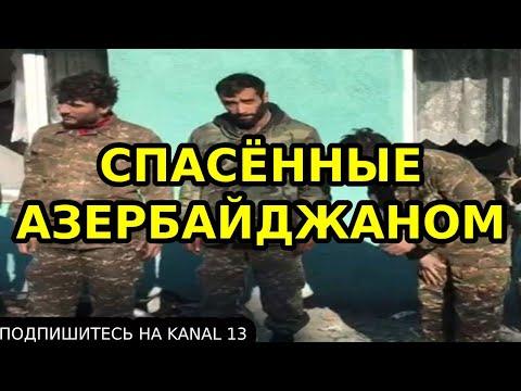 Армения ПОДСТАВИЛА АРМЯНСКИХ СОЛДАТ, а МИЛОСЕРДИЕ азербайджанцев СПАСЛО ИХ