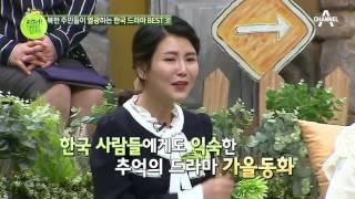 北을 휩쓴 한국 드라마! 가장 인기 있는 BEST3는?!
