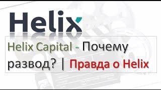 Helix Capital - Почему развод? | Правда о Helix