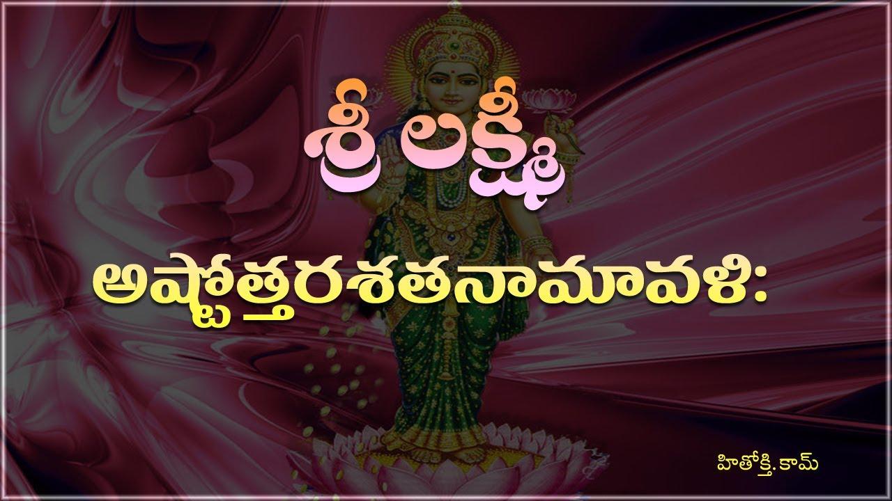Lakshmi Ashtottara Shatanamavali Pdf