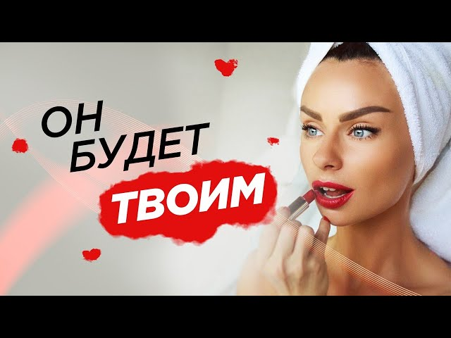 Как заставить его думать о тебе? -  Светлана Керимова
